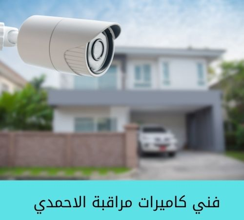 كاميرات مراقبة الاحمدي