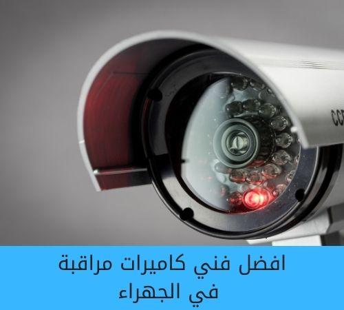 كاميرات مراقبة في الجهراء